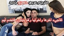 افلام سكس نيك مترجم عربي الاخت الكبرى تتستر على اختها واخوها الأصغر افلام افلام سكس نيك مترجمه عربى