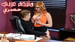 سلسلة الفتاة الجديدة جزء2 افلام سكس نيك اجنبي مترجم عربي نيك اجنبي مترجم عربي افلام سكس نيك احترافي مترجم عربيافلام سكس نيك سكرتيرة مترجم عربي