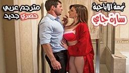 افلام سكس نيك مترجم عربى سارة جاي تغوي الرجل المتزوج افلام سكس نيك ميلفات مترجم عربي افلام سكس نيك عالمي مترجم