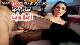 افلام افلام سكس نيك مترجم عربي انجيلا وايت تحب الملابس الداخلية المثيرة بورن مترجم افلام اباحية مترجمه