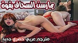 فيلم افلام سكس نيك عالمي مترجم عربي آفا أدامز تحتاج للمساج افلام افلام سكس نيك اجنبية مترجمة