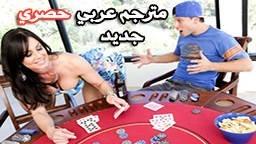 افلام سكس نيك مترجم عربي المقامرة على ام صديقي افلام افلام سكس نيك مترجمه افلام سكس نيك اجنبي مترجم عربي عالمي
