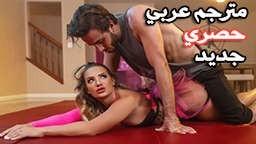 HD افلام سكس نيك مترجم عربي - مصارعة رفيقة الغرفة - افلام افلام سكس نيك مترجمة كاملة حصريا افلام سكس نيك اجنبي مترجم عربى