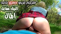 افلام سكس نيك مترجم عربي النيك مقابل المال - الطالبة تحت الشجرة افلام افلام سكس نيك مترجمه عربى