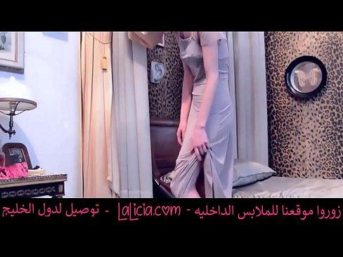 قحبة عربية تستعرض جسمها الجميل