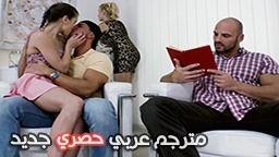 افلام سكس نيك مترجم عربى اخي هو الرجل المناسب - جزء2 افلام افلام سكس نيك مترجمه عربي افلام سكس نيك اجنبي مترجم