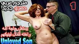 افلام افلام سكس نيك مترجمه طويلة الإبن غير المحبوب - جزء1 فيلم افلام سكس نيك ابتزاز عائلي مترجم عربي كامل