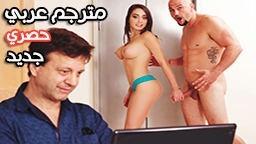 افلام سكس نيك مترجم عربي صناعة الأفلام الإباحية في المنزل العائلي فيلم افلام سكس نيك جماعي مترجم عربى احترافي